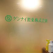 「プレミン」シリーズのゲンナイ製薬さんにインタビュー!